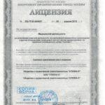 Фото №1 Лицензия на осуществление медицинской деятельности