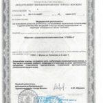 Фото №1 Приложение №1 к лицензии на осуществление медицинской деятельности