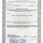 Фото Приложение №2 к лицензии на осуществление медицинской деятельности