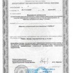 Фото Приложение №3 к лицензии на осуществление медицинской деятельности