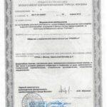 Фото Приложение №4 к лицензии на осуществление медицинской деятельности